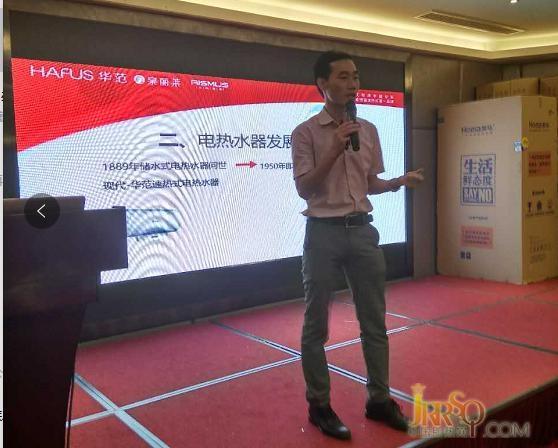 华范速热式电热水器南京、镇江年会圆满成功