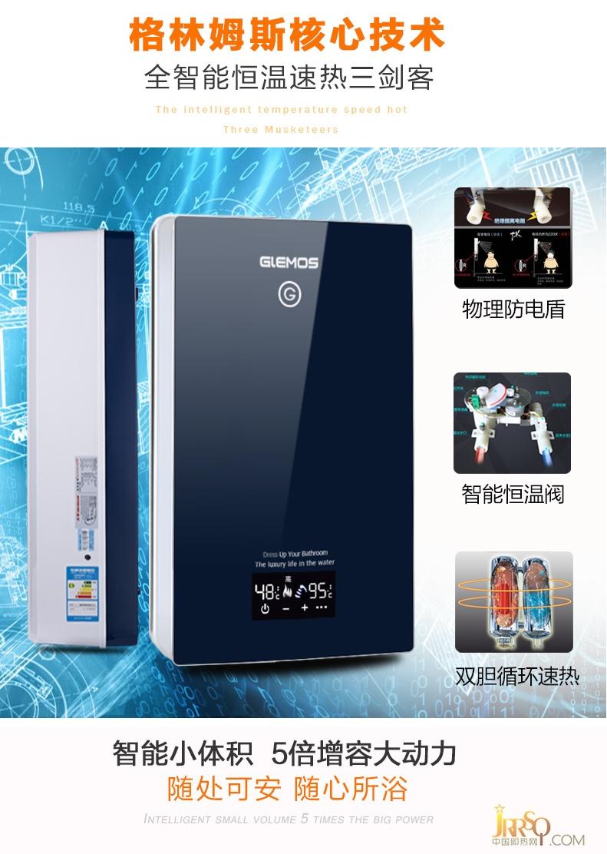 GlEMOS/格林姆斯GS9-55B速热电热水器 报价3580元