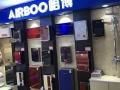 热烈祝贺内蒙古哈博即热式热水器成功进驻海拉尔龙凤商场 (2)