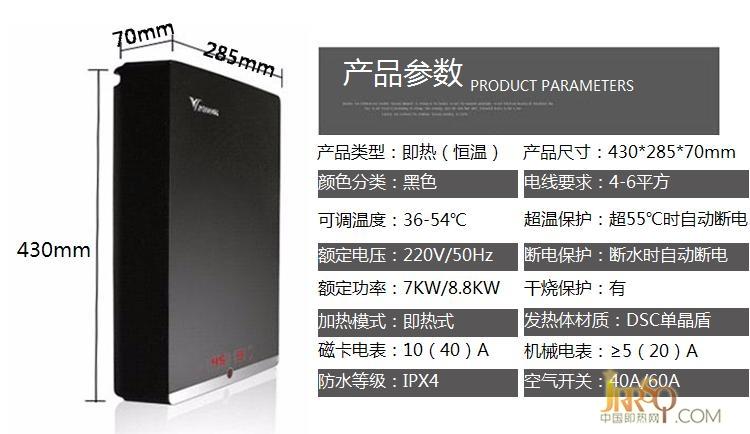 汉诺威即热式电热水器DSC-MH2 黑色 7KW 报价2280元