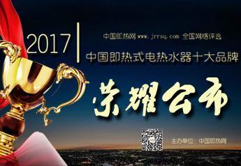 2017年度即热式电热水器十大品牌荣耀公布