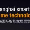 2018年上海国际智能家居展SSHT