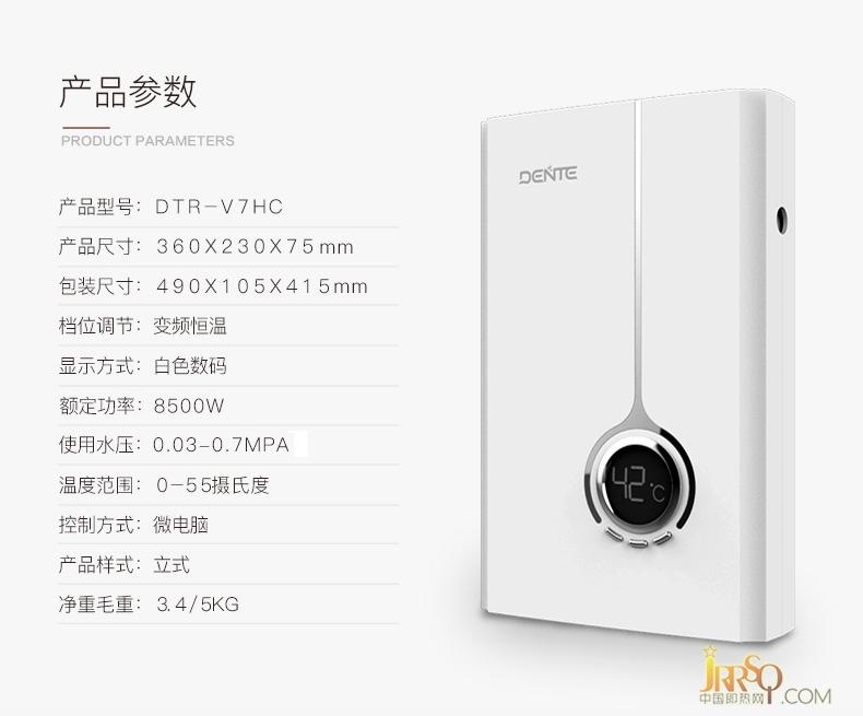 德恩特(Dente) 即热式电热水器V7HC 家用变频恒温 京东售价1379元