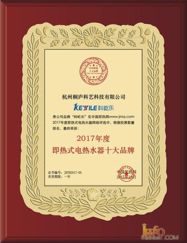 """科屹乐荣获""""即热式电热水器十大品牌""""称号"""