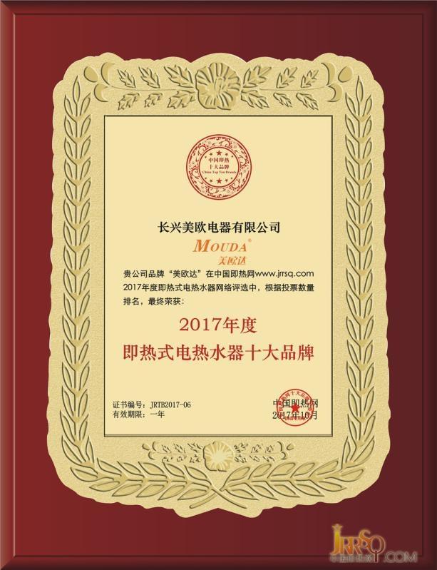 """美欧达荣获""""即热式电热水器十大品牌""""称号"""