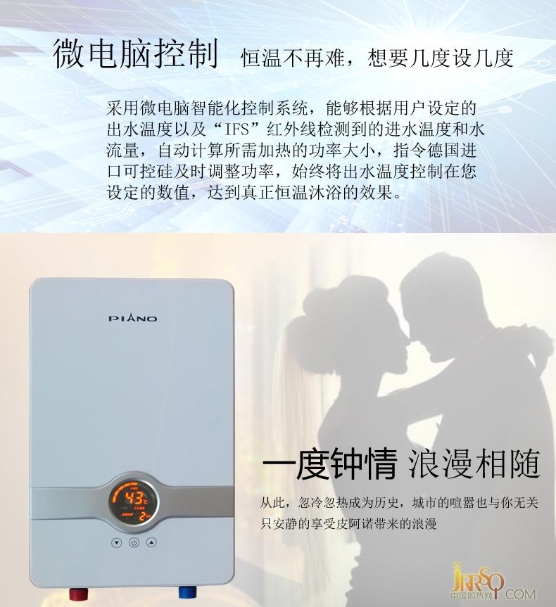 PIANO/皮阿诺 F1 即热式电热水器 家用超薄 报价2399元