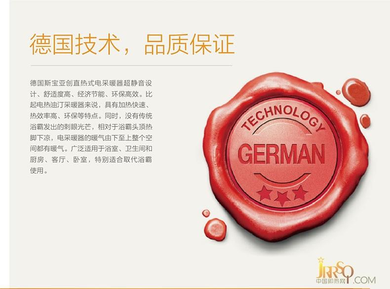 德国斯宝亚创原装进口即热式小厨宝 报价1599元