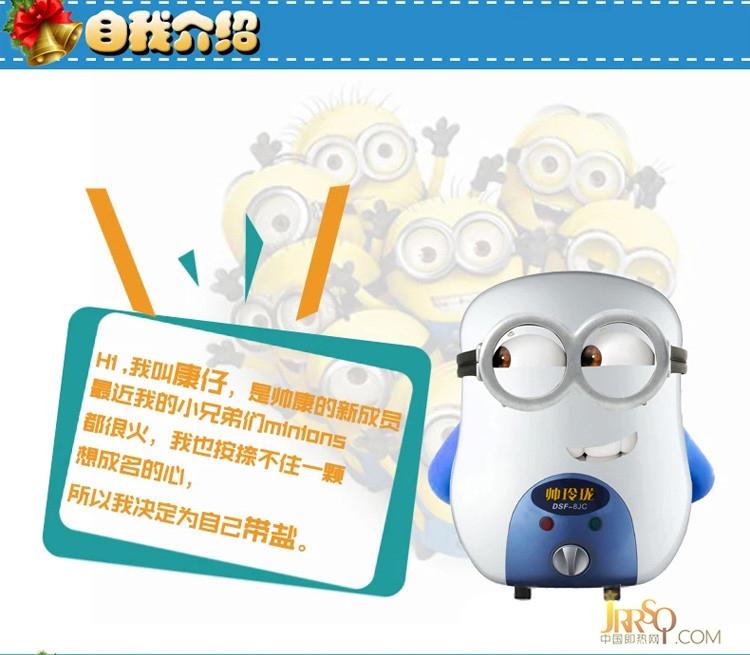 帅康(sacon)小厨宝8JC(X))8升 报价699元