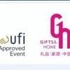 2018中国深圳电子消费品及家电品牌展CE China