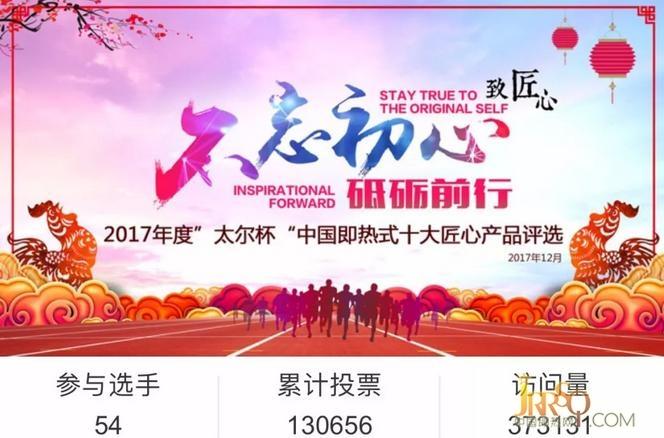"""【致匠心】2017年度""""太尔杯""""中国即热式十大匠心产品获奖公布"""