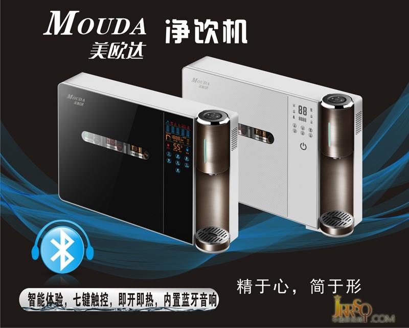 蝉联七届即热式电热水器十大品牌的美欧达 隆重推出净饮机