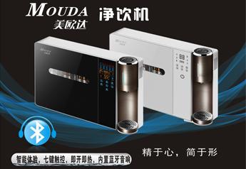 十大品牌美欧达 隆重推出净饮机
