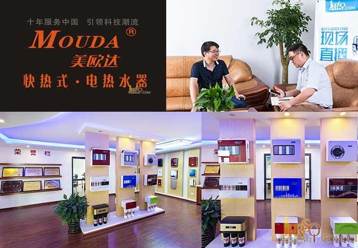 中国即热式电热水器十大品牌,美欧达