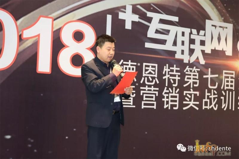 图为公司副总经理冯胜荣先生在作营销主题报告
