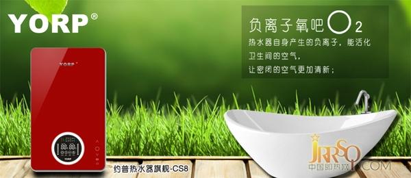 约普即热式电热水器 旗舰-CR8