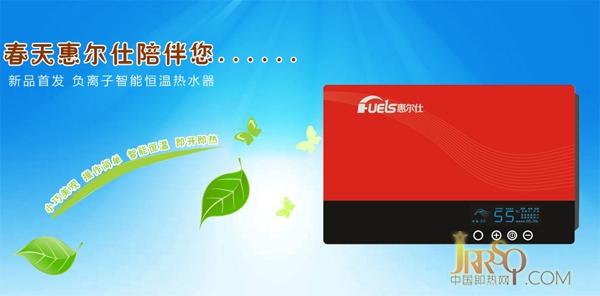 惠尔仕即热式电热水器惠品-红(HLS-85A)