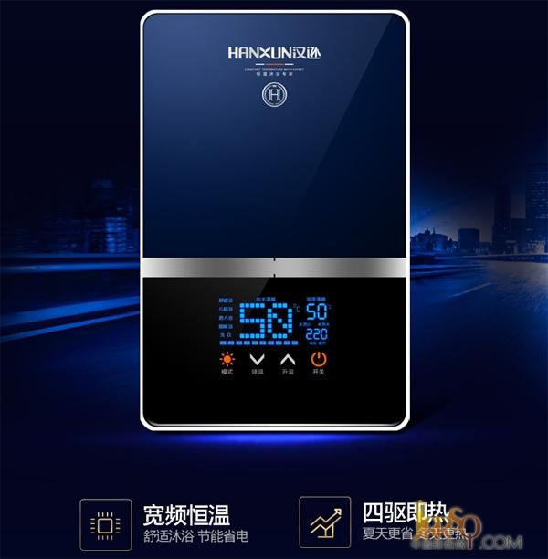 汉逊x10即热式电热水器