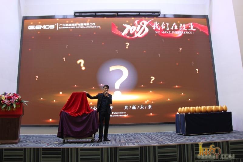 """""""2018我们在改变""""格林姆斯2018年度创富峰会暨蓝鲸品牌发布会"""