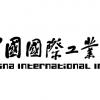 2018信息与通信技术应用展
