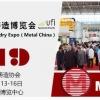 第十三届中国国际压铸工业展览会-2019上海