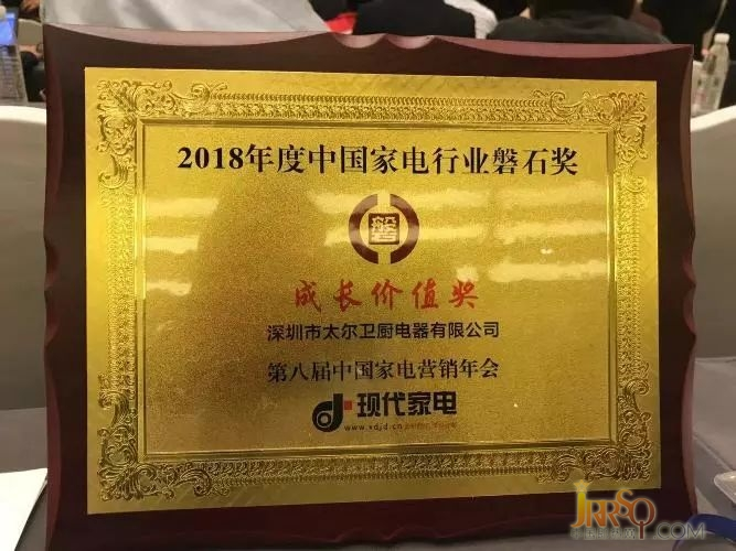 """太尔荣膺2018年度中国家电行业磐石大奖""""年度成长价值奖"""""""