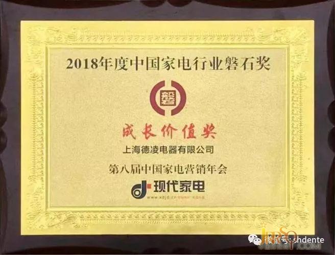 """德恩特荣膺2018年度中国家电行业磐石大奖""""年度成长价值奖"""""""