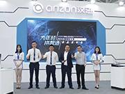 人工智能体系升级 汉逊家电携手百度步入新殿堂 (13)
