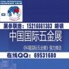 2019中国国际五金展_上海五金电器展