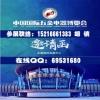 2019第16届中国国际五金电器博览会
