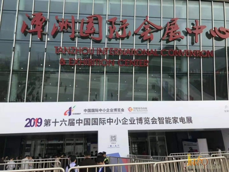 祝贺太尔电器参展2019年第16届中国国际中小企业博览会智能家电展圆满成功