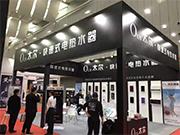 祝贺太尔电器参展2019年第16届中国国际中小企业博览会智能家电展圆满成功 (6)