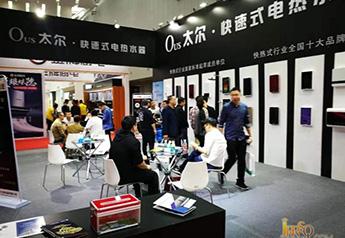 祝贺太尔电器参展2019年第16届中国国际中小企业博览会