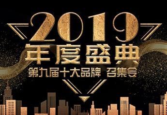 2019年度电热水器十大品牌火爆报名中