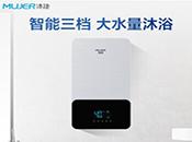沐捷(MUJER) X3 电热水器 (5)