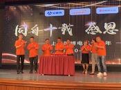 上海跨博电器十周年庆 (10)
