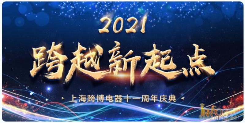 上海跨博电器十一周年